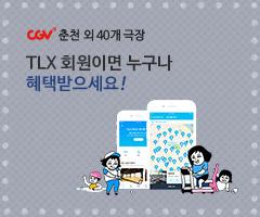 CGV극장별+[춘천 외 40개 극장] TLX회원이면 누구나 혜택받으세요!